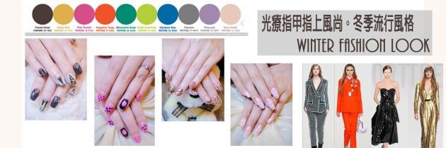 ♥ 光療指甲指上風尚。冬季流行風格