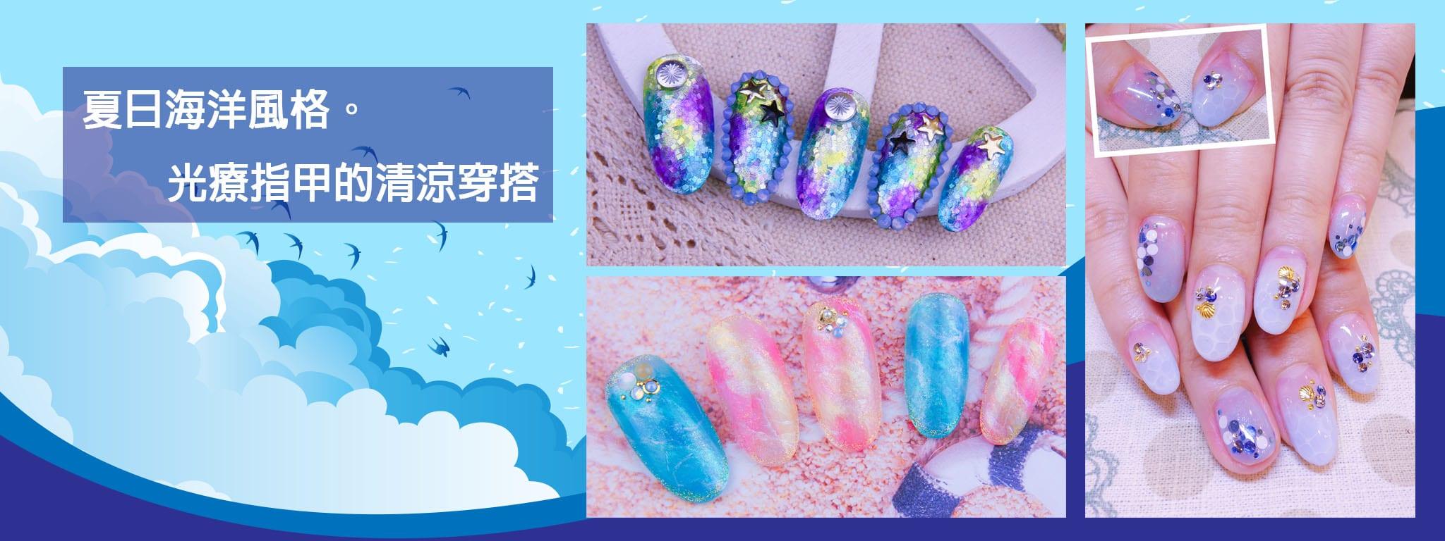 ♥ 夏日海洋風!凝膠指甲的清涼穿搭