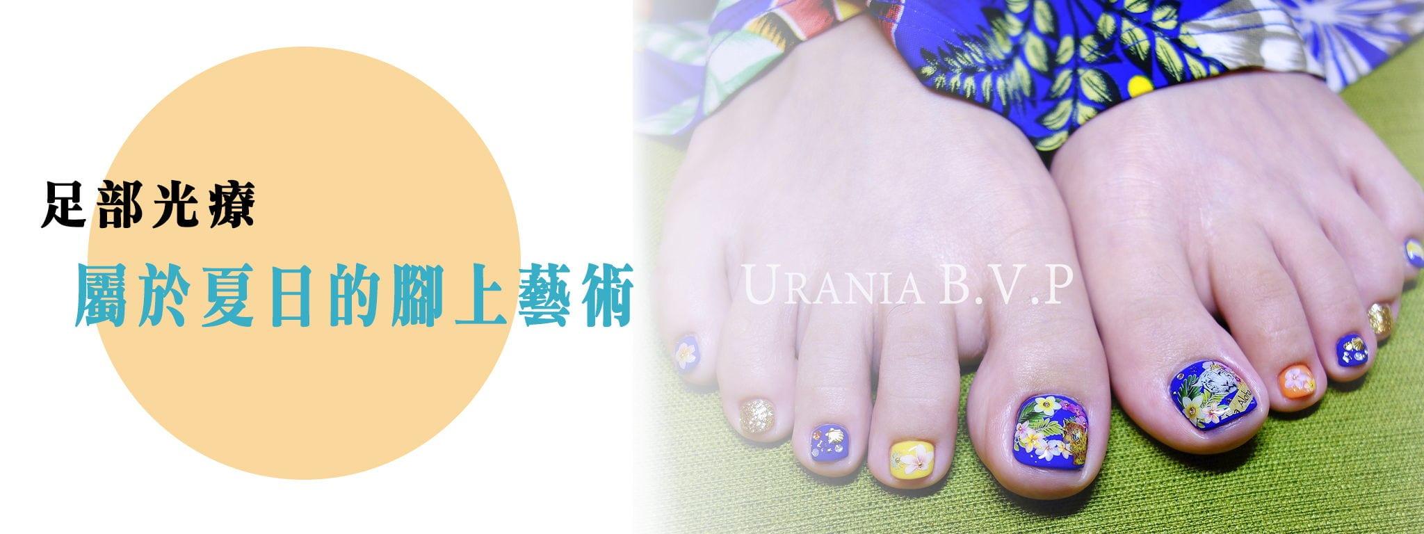 ♥ 足部凝膠指甲。屬於夏日的腳上藝術