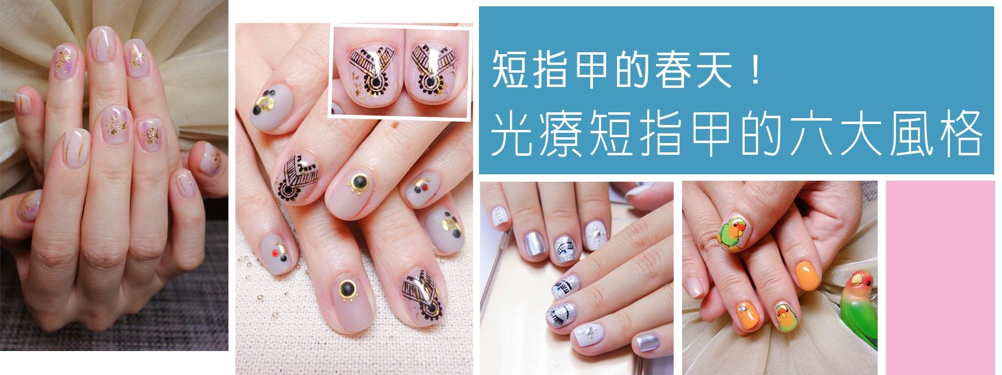 ♥ 短指甲的春天!凝膠短指甲的六大風格