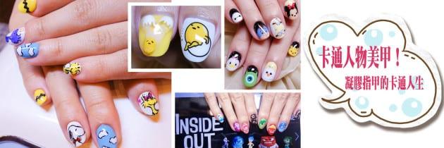 ♥ 卡通人物的美甲!凝膠指甲的卡通人生