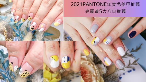 ♥ 2021PANTONE年度色美甲推薦!亮麗黃5大方向推薦!